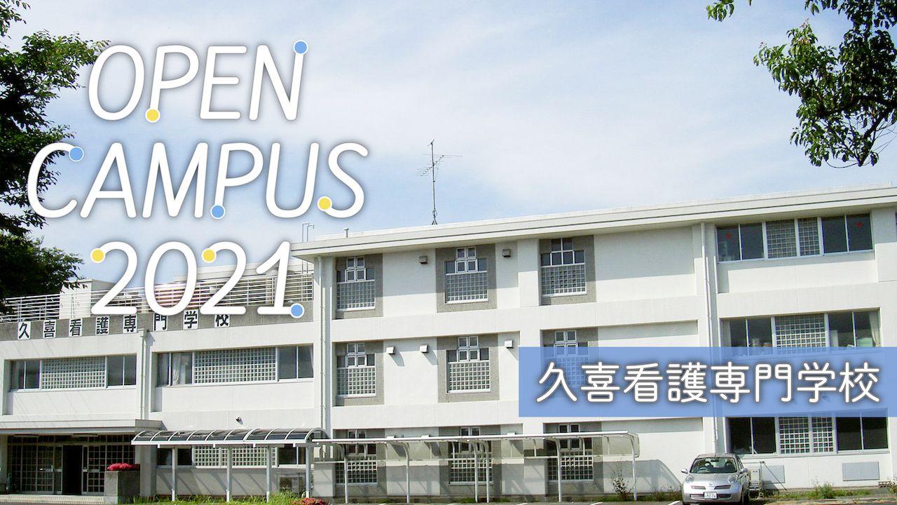 2021年度オープンキャンパス